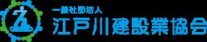 一般社団法人江戸川建設業協会
